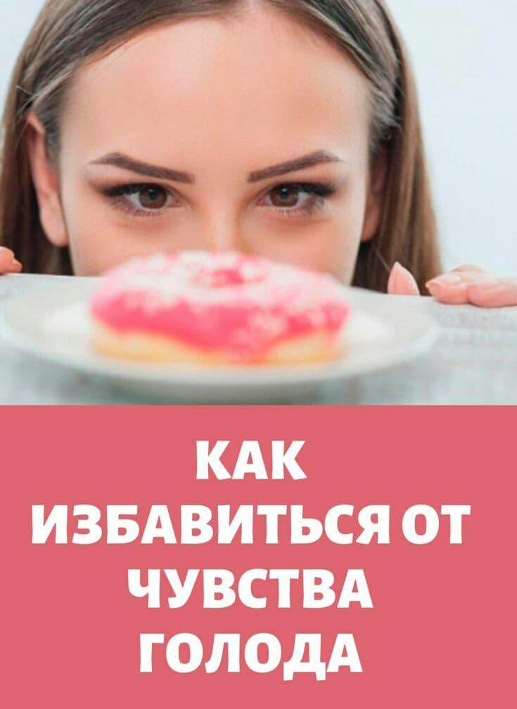 Продукты, подавляющие аппетит
