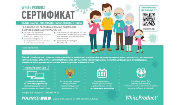 Предвакцинальная подготовка и вакцинация от Covid-19 в Москве по медицинскому сертификату